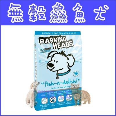 **貓狗大王**【免運】英國Barking Heads巴先生《美妙鱻魚 無榖全校全齡犬糧》6kg