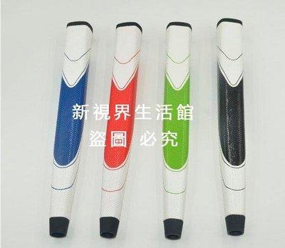 【新視界生活館】新款加大型橡膠PU類高爾夫推桿握把四種款式