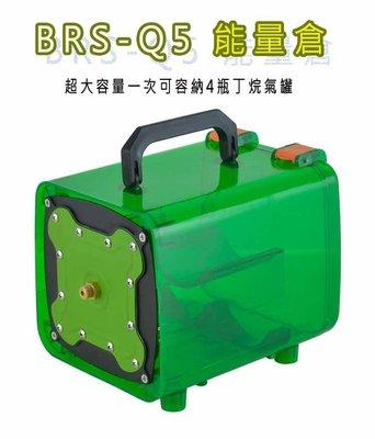 BRS-Q5能量倉 瓦斯罐箱 可用1~4罐卡式瓦斯罐 國際通用接頭 瓦斯罐補充倉 防風多功能爐 高山爐汽化爐 攻頂爐