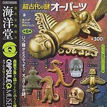 【奇蹟@蛋】日本海洋堂(轉蛋)超古代之謎 失落文物收藏 全6種 整套販售  NO;4503