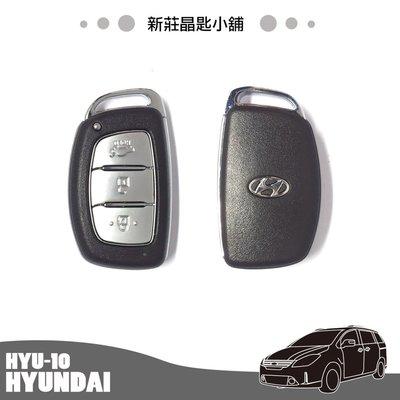 新莊晶匙小舖 現代 HYUNDAI IX35  ELANTRA 感應式遙控智能鑰匙  晶片鑰匙