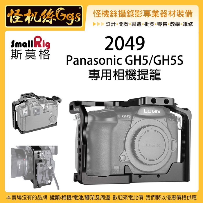 怪機絲 SmallRig 斯莫格 2049 Panasonic GH5 GH5S 專用相機提籠 相機 提籠 兔籠 外框
