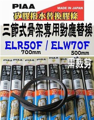 愛淨小舖- piaa 雨刷膠條  Subaru Legacy 專用26+19 piaa膠條  ELW70F ELR50F