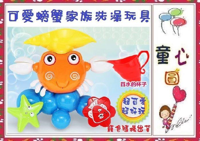 螃蟹弟弟海洋家族洗澡玩具 玩具浴室玩具 噴水玩具 ~超有趣~寶寶洗澡好玩具◎童心玩具1館◎