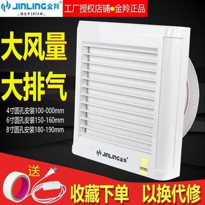 金羚排氣扇換氣扇4寸6寸廚房廁所玻璃窗圓孔百葉排風扇抽風B3/D1