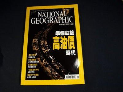 【懶得出門二手書】中文版《國家地理雜誌》準備迎接高油價時代 2004/6│(21B14)