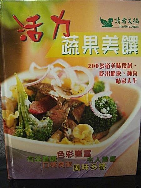 全新從為看過的絕版精裝書【活力蔬果美饌】,養生又美味!低價起標無底價!本商品免運費!