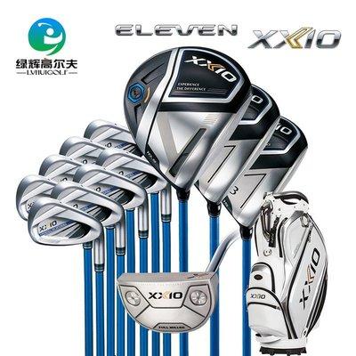 xxio/xx10高爾夫球桿全套男士套桿GOLF用品年新款MP1100套裝西西小鋪 新款