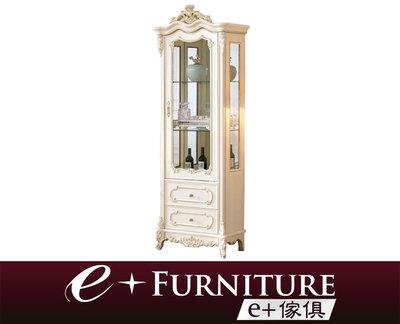 『 e+傢俱 』AF118 哈登 Harden 新古典 | 歐式展示櫃 | 歐式風格 | 單門酒櫃 | 雙門酒櫃 可訂製