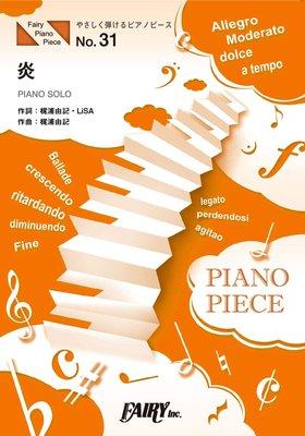 [代訂]劇場版鬼滅之刃 無限列車主題曲 鋼琴譜 初級版(日文書)9784823503887