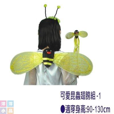 【洋洋小品】【30217-可愛蜜蜂翅膀】萬聖節化妝表演舞會派對造型角色扮演服裝道具