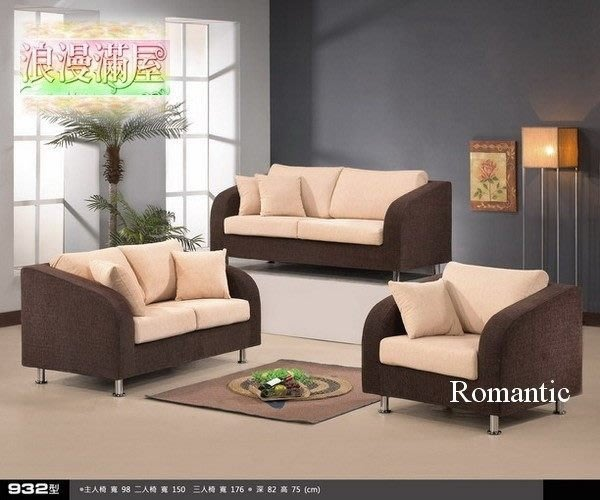 【浪漫滿屋家具】932型 咖啡米沙發【1+2+3】優惠特價 只要18500【免運】!