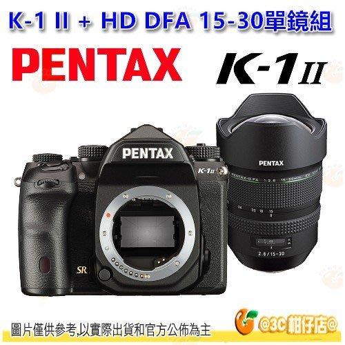送原廠手把+星空包.等 可分期 Pentax K-1 II + 15-30mm 公司貨全片幅單眼 K1 2代 15-30