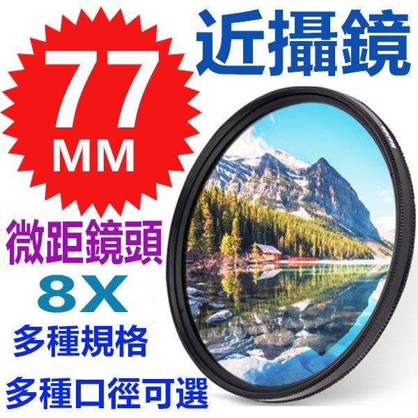 薄型外框設計【微距鏡頭】此賣場77mm 多規格任選 單眼相機濾鏡片尼康索尼攝影棚偏光微距登山NiSi可參考