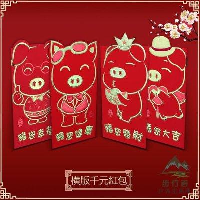 【蘑菇小隊】過年紅包卡通新年紅包利是封可愛春節豬年紅包袋-MG2824