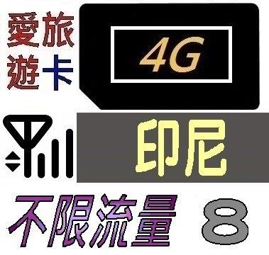 【印尼8天】4G/LTE 不限流量 印尼 上網 吃到飽 上網卡 愛旅遊上網卡 8日 KW5G8D