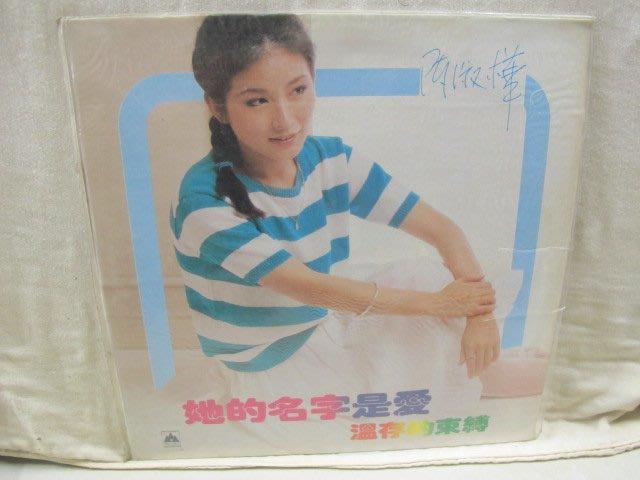 二手舖 NO.2736 黑膠 LP 陳淑樺 她的名字是愛 溫存的束縛 (非復刻版) 稀少盤 片況如新