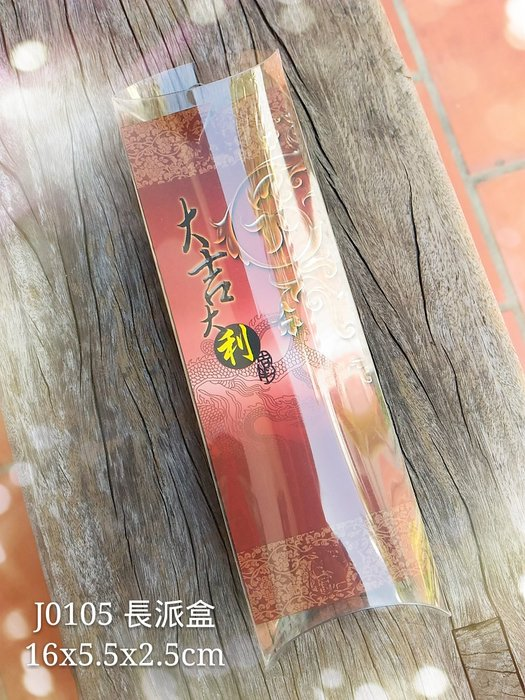 長PVC派盒包裝盒16*5.5*2.5公分 包裝盒設計開發 御守禮盒【鹿府文創J0104】