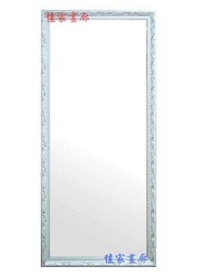◎『佳家畫廊』→華麗高貴~白色款【含框做好60*120cm】穿衣鏡/掛鏡◎訂製鏡子