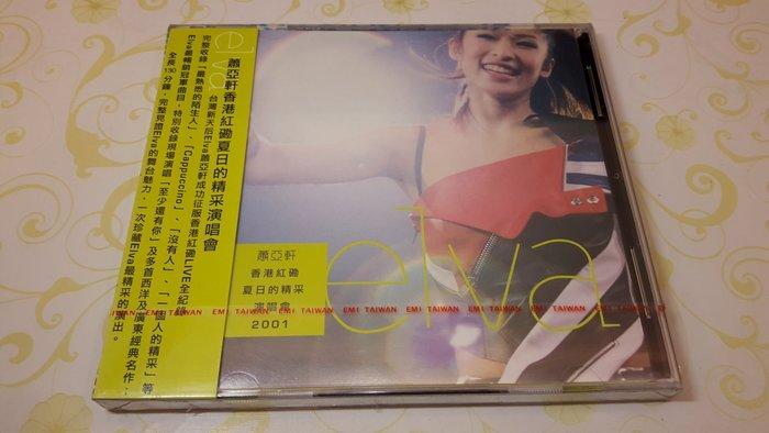 [影音小舖] 蕭亞軒 香港紅磡 夏日的精彩演唱會 2VCD 全新未拆封