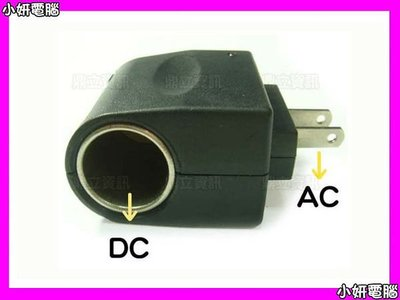 【請支持小店家】 110V轉12V AC轉DC轉接頭 家電轉點煙器 車用mp3/ 行車記錄器可搭配使用 現貨可店取 台中市