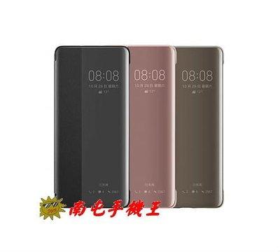 ←南屯手機王→ HUAWEI 華為 P30 Pro 原廠智能視窗皮套【直購價】