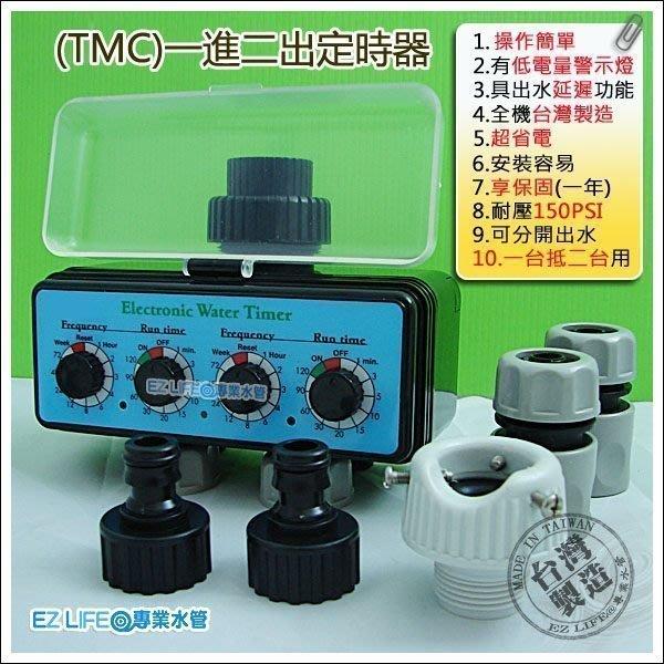 【EZ LIFE@專業水管】TM-C一進二出自動澆水定時器,分別出水增大灑水面積!灑水器澆花省水