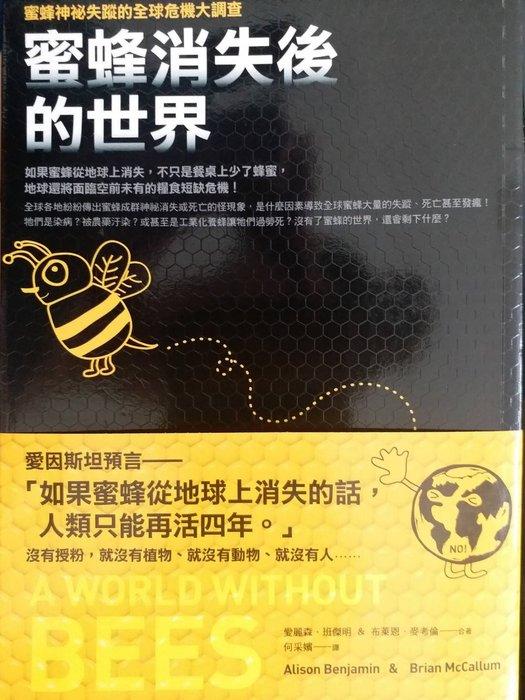 【月界】蜜蜂消失後的世界:蜜蜂神祕失蹤的全球危機大調查(絕版)_愛麗森‧班傑明_漫遊者出版_原價320 〖動植物〗CHU