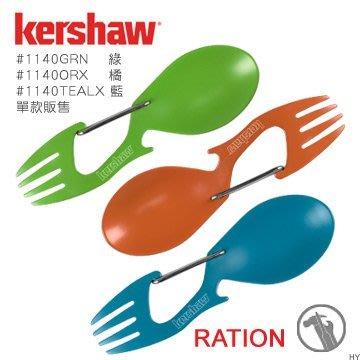 【IUHT】Kershaw Ration多功能湯匙:#1140GRN綠 /#1140ORX橘 / #1140TEALX藍