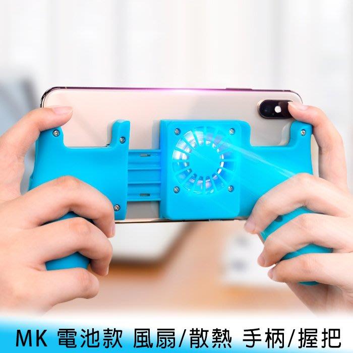 【台南/面交】手遊/MK 電池款 4.7~6.5吋 手機用 風扇/散熱 握把/手把/手柄/控制器 吃雞神器/荒野求生