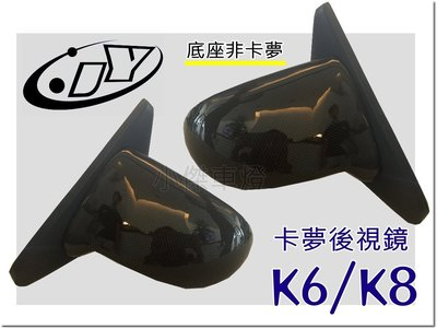 》傑暘國際車身部品《 超炫SPOON型CIVIC K6 K8  EK9 真正卡夢CARBON手動後視鏡