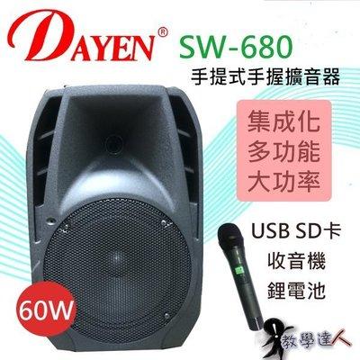 《教學達人》實體店面*(SW-680)  Dayen擴音器含USB 座內置充電.大功率播放60瓦 .會議. 教學.賣場.營業用