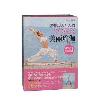 【環球影院】原裝正版簡易基礎瑜伽教學DVD碟片美麗瑜伽教學視頻光盤教學4DVD 精美盒裝
