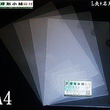 摩斯小舖~L型文件夾 附名片袋 資料夾 檔案夾 E310N 直式 透明白~特價:2200元/大箱(600片=50打)