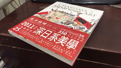 J9-2《好書321KB》Design Stars Boulevard Vol.11 東洋極繪 深日系美學