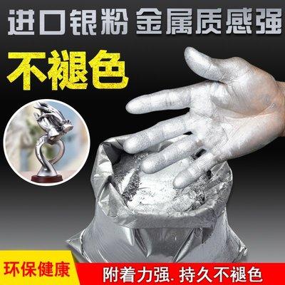 衣萊時尚-閃光鋁銀粉 進口亮度銀粉 細銀粉 油漆銀粉工藝裝修銀粉(規格不同價格不同喔)