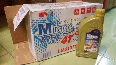 【整箱12瓶免運費】台灣中油 Mirage 美耐吉 4T機車用油 10W/40 SM/MA 合成機油