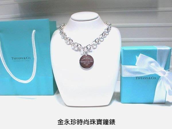 金永珍珠寶鐘錶* Tiffany&Co Tiffany 經典三排刻字圓牌項鍊 超限量款 情人節 生日禮物*