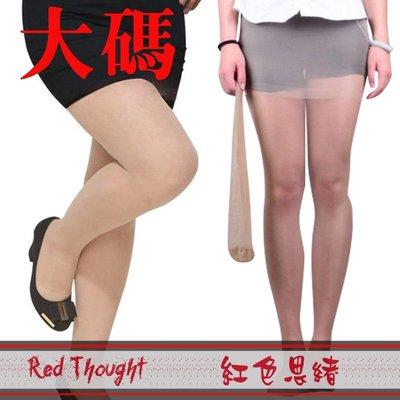 RT6326現貨**限量大尺碼雙檔加長胖美眉男生用絲襪褲襪