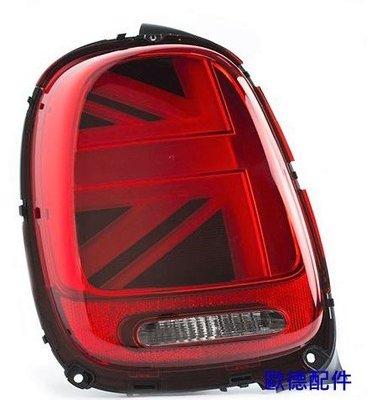 【歐德精品】現貨.德國原廠 MINI Cooper 小改款後燈(英國旗)LED款 F55.F56 尾燈 英國旗