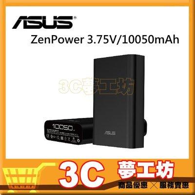 【送USB隨身燈】ASUS ZenPower 10050mAh 3.75V (ABTU005) 原廠行動電源