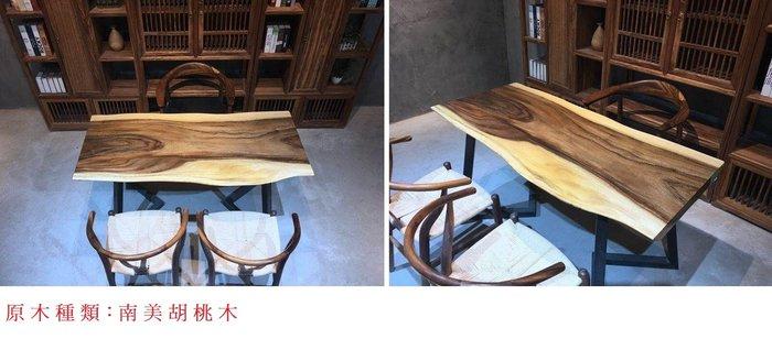 【森林原木手工家具】原木大板桌