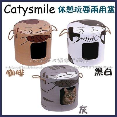 免運費【Mr.多多】<Catysmile>休憩玩耍兩用窩(咖啡/灰/黑白)睡窩 睡墊 寵物睡墊 睡床 遊戲窩