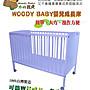 Woody Baby 嬰兒床/ 實木床 P- 104(純白色)...