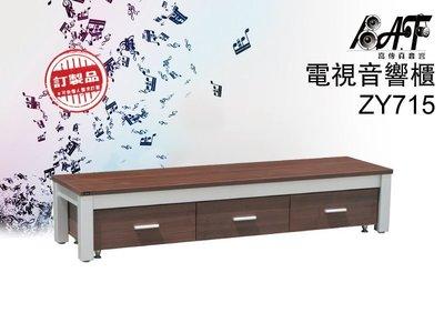 高傳真音響【ZY715/ZY-715】展藝音響櫃 展示.展覽.矮桌.收納櫃【免運】