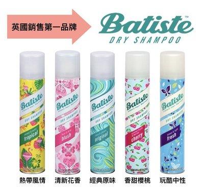 ~GirL   WomeN~英國Batiste 噴式乾洗髮 200ml  大容量新上市