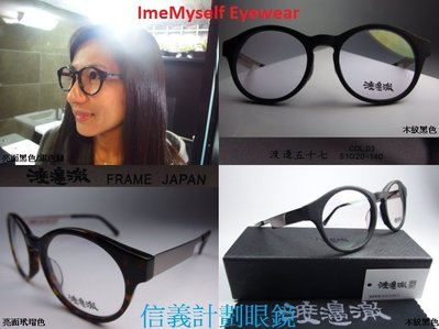 ImeMyself eyewear Watanabe Toru 57 frame CP ratio  Lunor