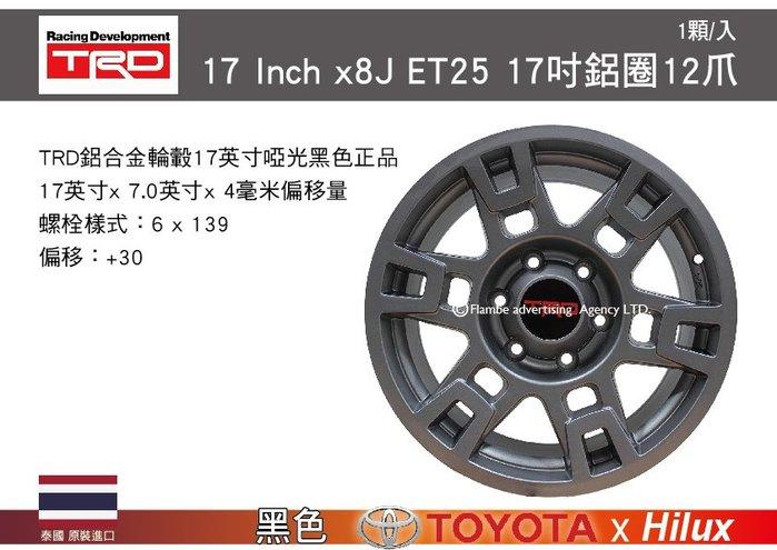 ||MyRack|| TRD 17 Inch x8J ET25 TRD 17吋鋁圈 黑色 單入/組 HILUX專用 輪弧