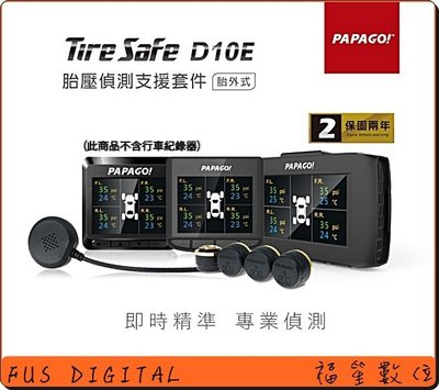 【福笙】PAPAGO TireSafe D10E 胎壓偵測器 適用 S36G S70G 51G S780 760 790