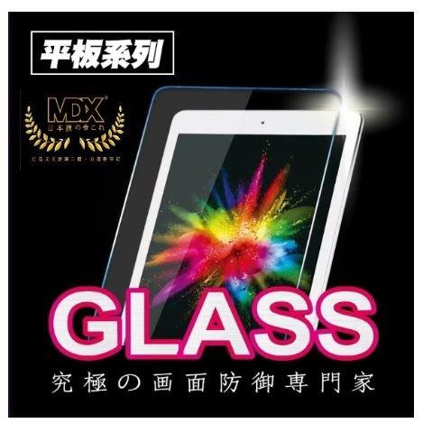 【貝殼】膜帝斯MDX Apple IPad Mini5 / Mini2019 / Mini4 平板鋼化玻璃保護貼